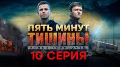 Пять минут тишины 3 сезон 10 серия смотреть онлайнa