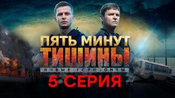 Пять минут тишины 3 сезон 5 серия смотреть онлайн