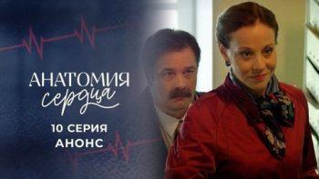 Анатомия сердца 10 серия смотреть онлайн