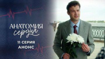Анатомия сердца 11 серия смотреть онлайн