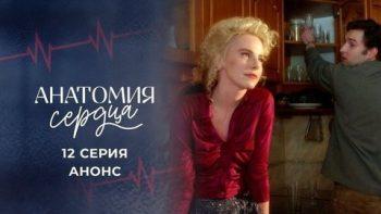 Анатомия сердца 12 серия смотреть онлайн