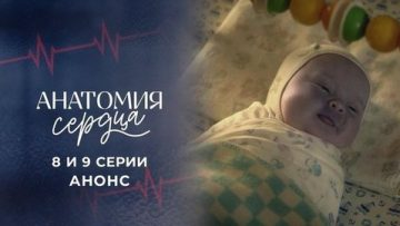 Анатомия сердца 8, 9 серия смотреть онлайн