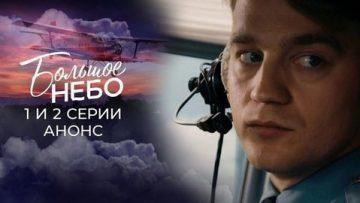 Большое небо 1, 2 серия смотреть онлайн
