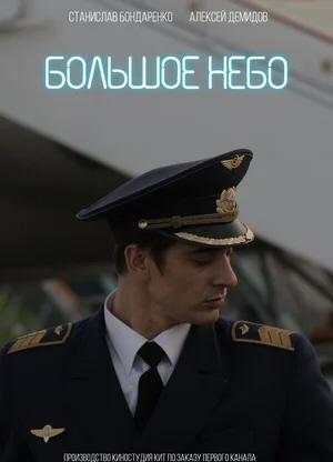Большое небо сериал 2021 смотреть онлайн