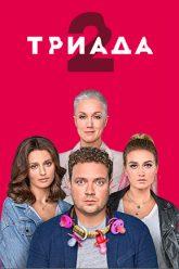 ТРИАДА 2 сезон смотреть онлайн ТНТ сериал