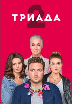 ТРИАДА 2 сезон смотреть онлайн