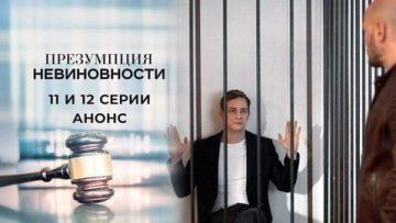 Презумпция невиновности 11, 12 серия смотреть онлайн