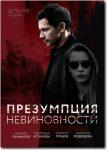 Сериал Презумпция невиновности на Первом канале смотреть