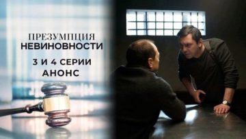 Презумпция невиновности 3, 4 серия смотреть онлайн