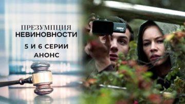 Презумпция невиновности 5, 6 серия смотреть онлайн