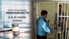 Презумпция невиновности 9, 10 серия смотреть онлайн
