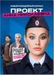 Сериал Проект Анна Николаевна смотреть онлайн