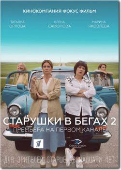 Старушки в бегах 2 сезон на Первом канале