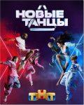 Новые Танцы на ТНТ 2021 смотреть онлайн
