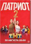 Патриот 2 сезон смотреть онлайн сериал на ТНТ