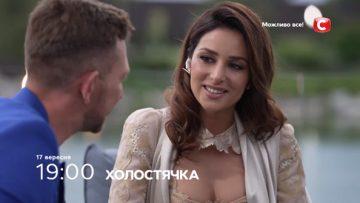Холостячка 2 сезон 1 серия (17.09.2021) смотреть онлайн