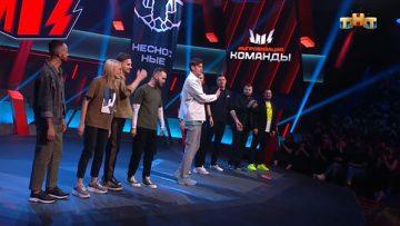 Импровизация: Команды 3 сезон 1 выпуск (03.09.2021) смотреть онлайн