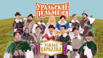 Нежная королева 17.09.2021 Уральские пельмени смотреть онлайн