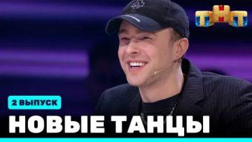 НОВЫЕ ТАНЦЫ на ТНТ 2 серия от 04.09.2021 смотреть онлайн бесплатно
