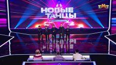 НОВЫЕ ТАНЦЫ на ТНТ 3 серия от 11.09.2021 смотреть онлайн бесплатно