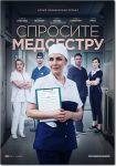 Спросите медсестру сериал 2021 на Первом канале
