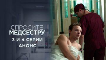 Спросите медсестру 3, 4 серия смотреть онлайн