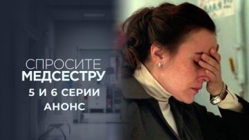 Спросите медсестру 5, 6 серия смотреть онлайн
