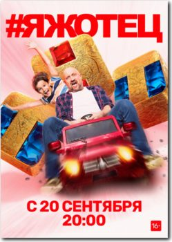 #ЯЖОТЕЦ сериал 2021 на ТНТ смотреть онлайн