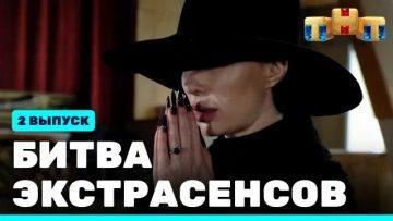 Битва экстрасенсов 22 сезон 2 серия (02.10.2021) смотреть онлайн