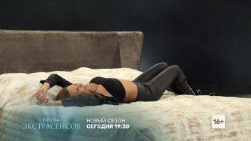 Битва экстрасенсов 22 сезон 3 серия смотреть онлайн