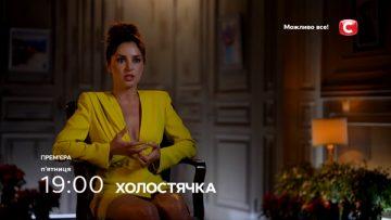 Холостячка 2 сезон 4 серия (08.10.2021) со Златой Огневич