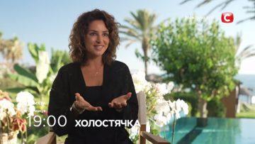 Холостячка 2 сезон 5 выпуск (15.10.2021) со Златой Огневич смотреть онлайн