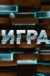 Игра на ТНТ смотреть онлайн