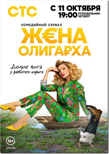Жена олигарха СТС сериал смотреть онлайн